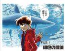 Aquarium case Shinichi manga