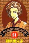 Detective 51
