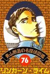 Detective 76