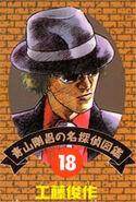 Detective 18