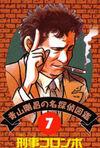Detective 7