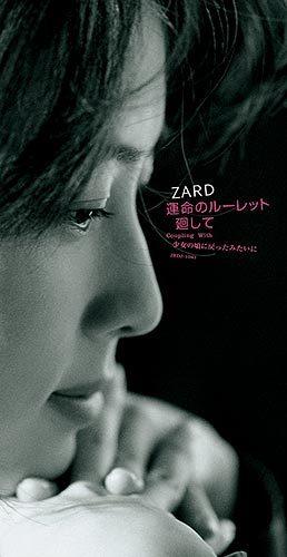 ZARD - Unmei no Roulette Mawashite