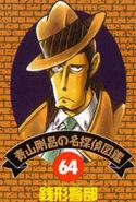 Detective 64
