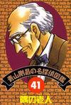 Detective 41