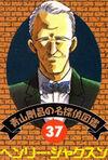 Detective 37