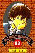 Detective 83