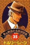 Detective 35