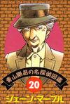 Detective 20