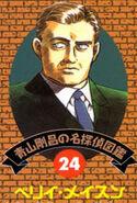 Detective 24