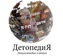 Детопедия