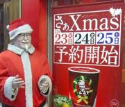Kentucky Fried Chicken Japan Christmas