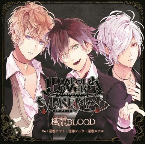 File:UNLIMITED BLOOD cover.png