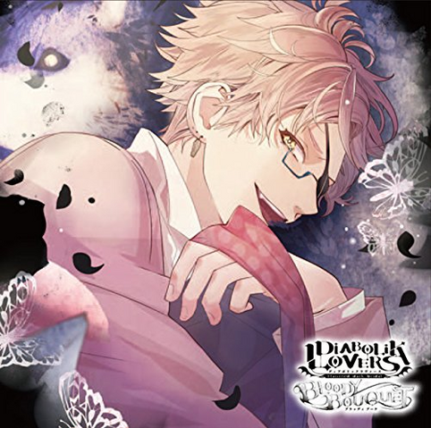 File:Diabolik Lovers BLOODY BOUQUET Vol.7 Cover.png
