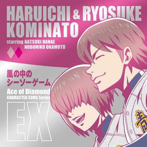 File:Kaze no Naka no Seesaw Game Cover.jpg