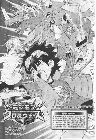 File:List of Digimon Xros Wars chapters 10.jpg