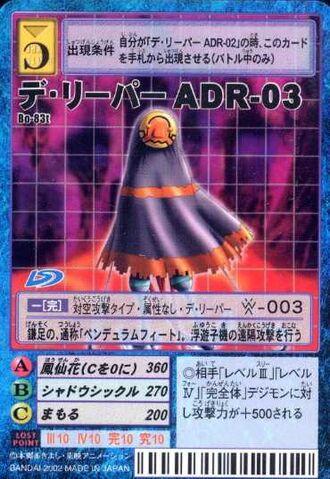 File:D-Reaper ADR-03 Bo-83t (DM).jpg