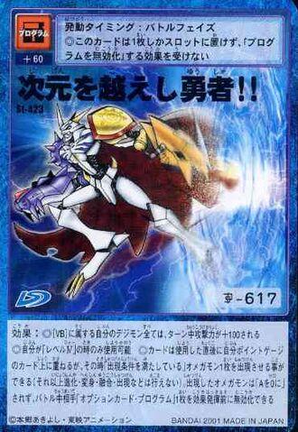 File:The Dimension Crossing Hero!! St-423 (DM).jpg