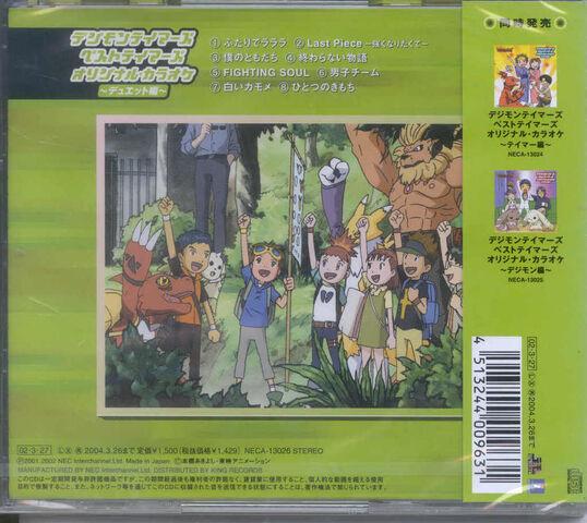 File:Digimon Tamers Best Tamers Original Karaoke ~Duet Hen~b.jpg