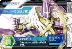 File:HolyAngemon DM3-03 (SDT).png