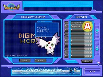 File:Digimon Battle Server Servers.jpg