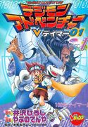 List of Digimon Adventure V-Tamer 01 chapters D1