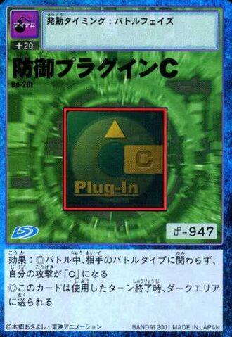 File:Defense Plug-In C Bo-20t (DM).jpg