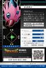 Piyomon 1-057 B (DJ)
