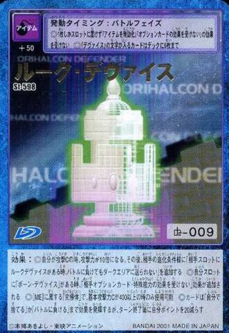 File:Rook Device St-598 (DM).jpg