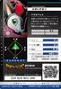 Opossummon 4-006 B (DJ)