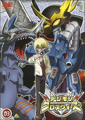 File:List of Digimon Fusion episodes DVD 03.jpg