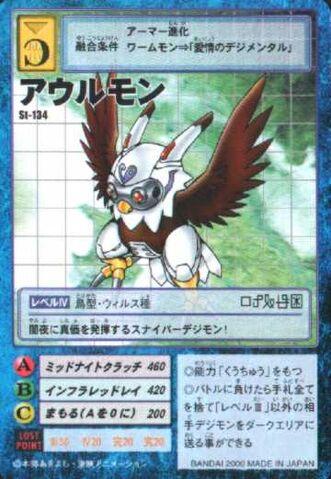 File:Owlmon St-134 (DM).jpg