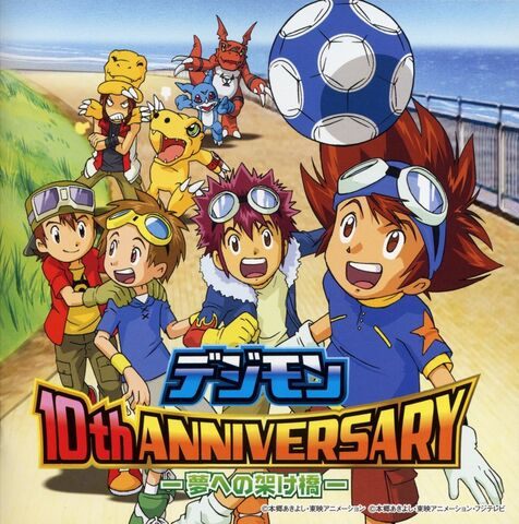File:Digimon10th-front-booklet.jpg