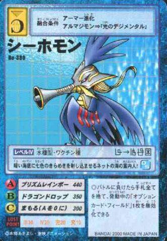 File:Seahomon Bo-380 (DM).jpg