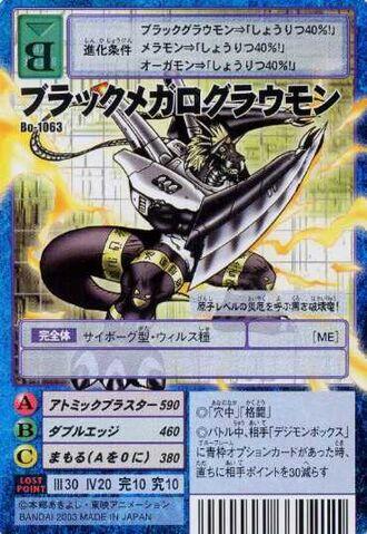 File:BlackMegaloGrowmon Bo-1063 (DM).jpg