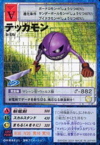 File:Tekkamon St-575 (DM).jpg