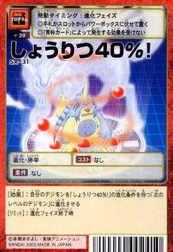 40% Winning Percentage! Sx-31 (DM)