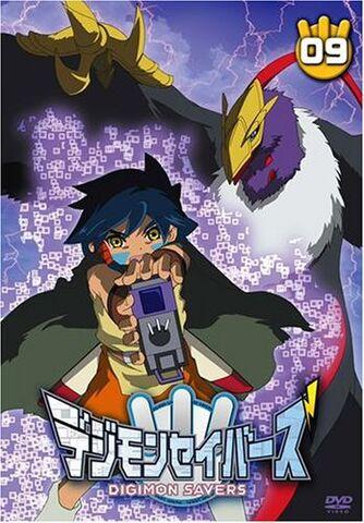 File:List of Digimon Data Squad episodes DVD 09 (JP).jpg