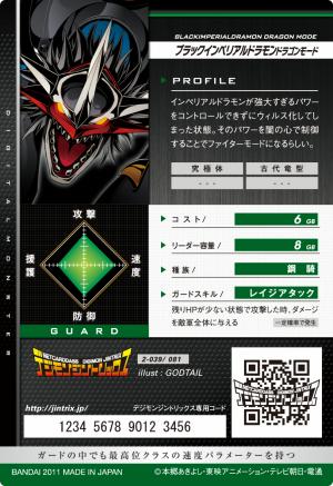 File:BlackImperialdramon Dragon Mode 2-039 B (DJ).png