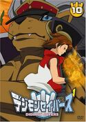 List of Digimon Data Squad episodes DVD 10 (JP)