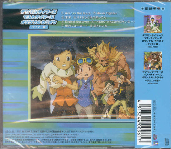 File:Digimon Tamers Best Tamers Original Karaoke ~Tamers Hen~ b.jpg