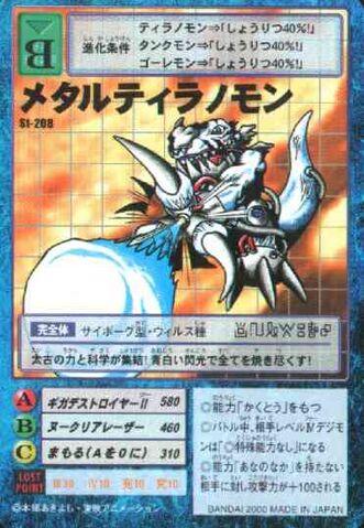 File:MetalTyranomon St-208 (DM).jpg