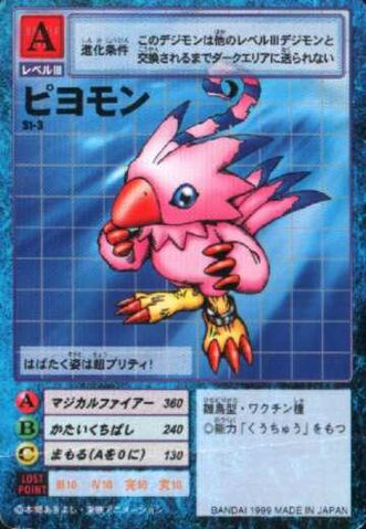File:Piyomon St-3 (DM).jpg