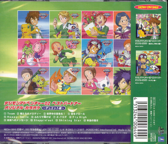 File:Digimon Adventure 02- Best Partner Original Karaoke~Duets~ b.jpg
