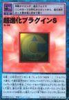 Super Evolution Plug-In S St-100 (DM)