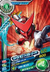 File:Shoutmon (+ Star Sword) D4-02 (SDT).png