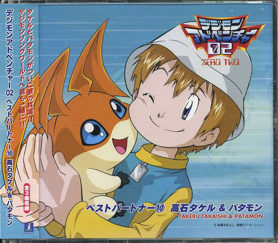File:Best Partner 10 Takaishi Takeru & Patamon.jpg