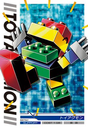 File:ToyAgumon 3-021 (DJ).png