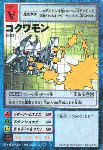 File:Kokuwamon St-173 (DM).jpg