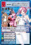 Piyomon ReSP-2 (DM)