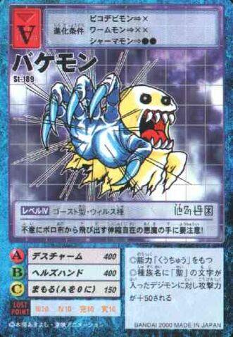 File:Bakemon St-189 (DM).jpg
